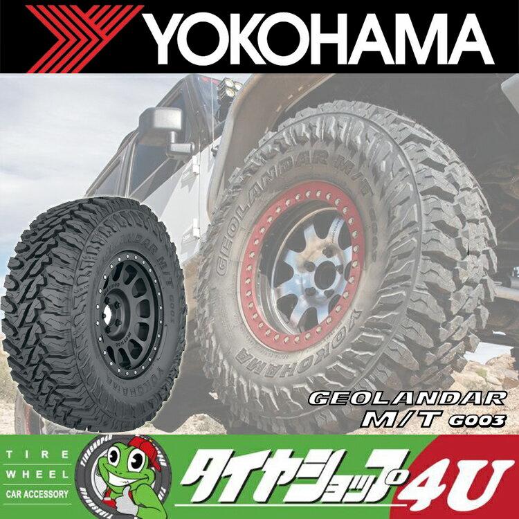 【感謝祭期間限定 ポイント最大24倍!26日1:59迄】新品 タイヤ YOKOHAMA GEOLANDAR M/T G003 31X10.5R15インチ 『ジオランダーMT』オフロードタイヤ 単品『ホイールは付きません』