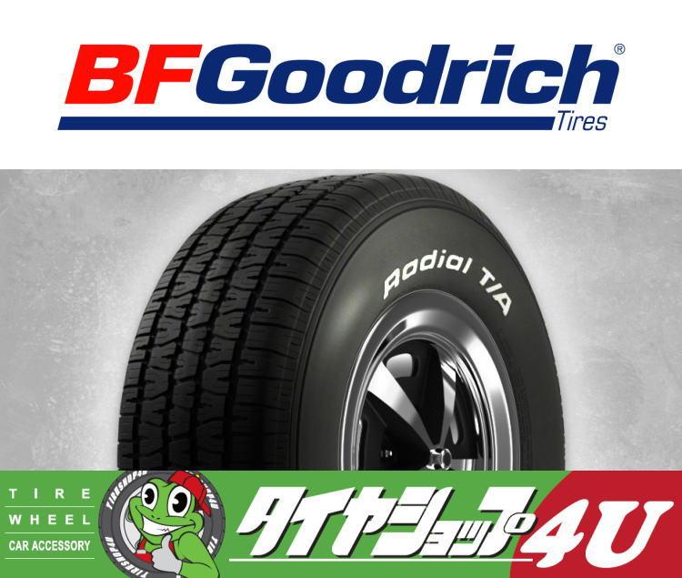 ■送料無料 新品 タイヤ 処分特価 BFグッドリッチ P205/60R15 ラジアルT/A ホワイトレター ラジアルタイヤ サマータイヤ 単品 BFG (Radial T/A) 205/60-15