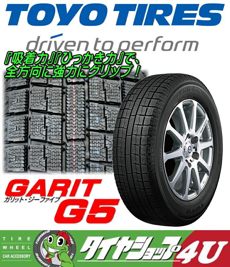 2017年製 送料無料 TOYO トーヨータイヤ ガリットG5 スタッドレス タイヤ155/65R14 ウインタータイヤ冬用タイヤ 単品新品 GARIT TOYOTIRES