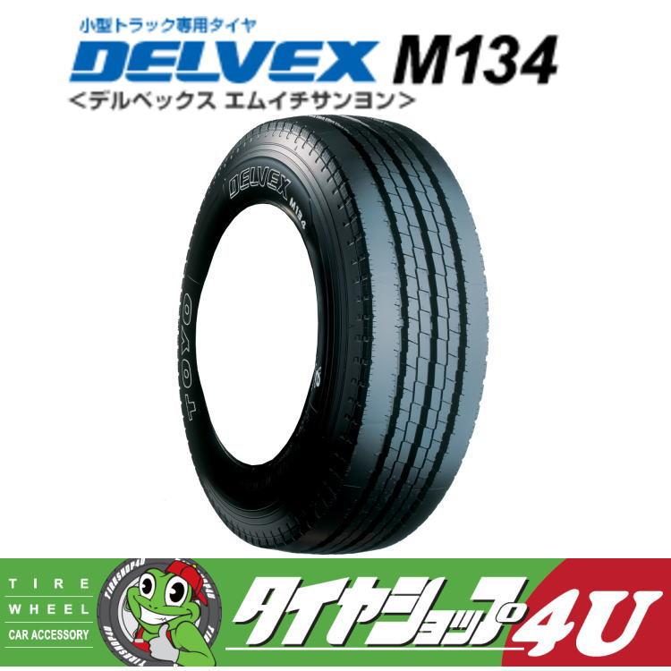 TOYO (トーヨー) DELVEX M134 (デルベックス) 195/85R15 195/85-15 送料無料 サマータイヤ 夏タイヤ 1本価格 15インチ