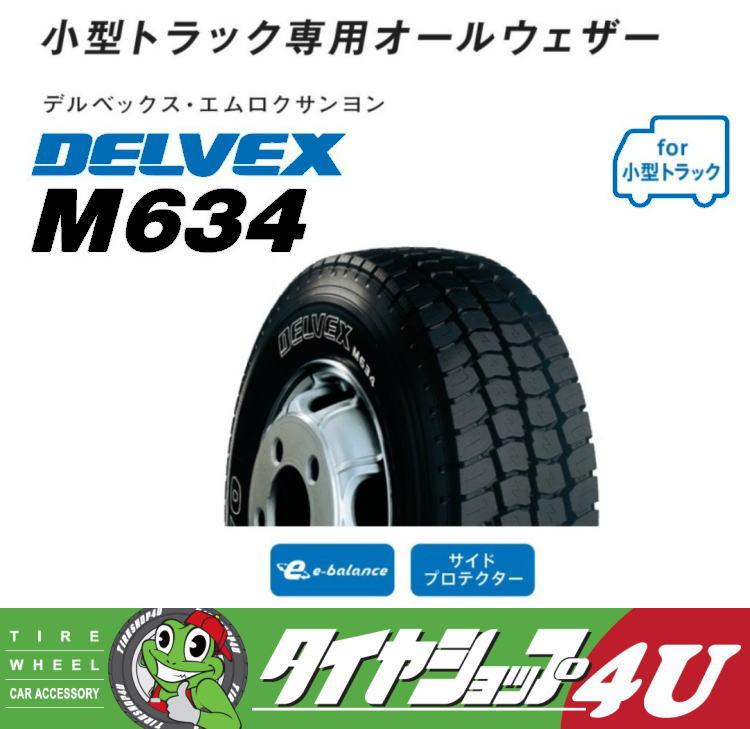 【SS期間限定 ポイント最大43倍】TOYO (トーヨー) DELVEX M634 (デルベックス) 205/75R16 205/75-16 送料無料 サマータイヤ 夏タイヤ 1本価格 16インチ