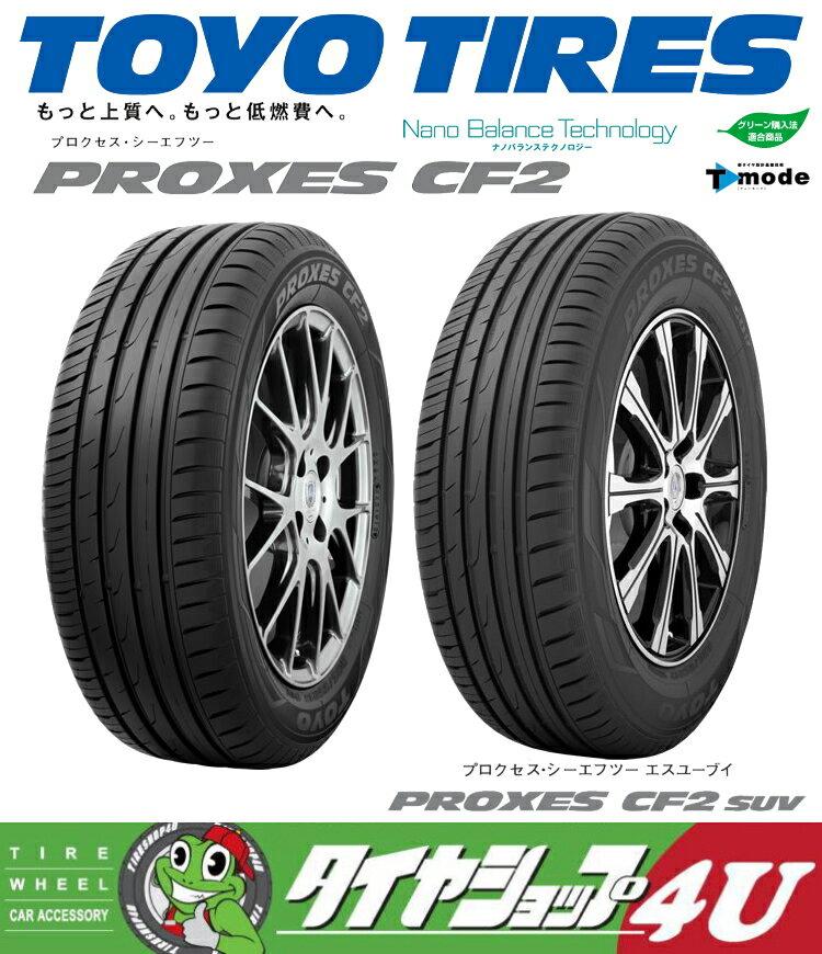 ■送料無料 2018年製 新品 タイヤ TOYO TIRES PROXES CF2 SUV 225/65R17 サマータイヤ プロクセス シーエフツー 単品 トーヨータイヤ 新品 1本価格 225/65-17
