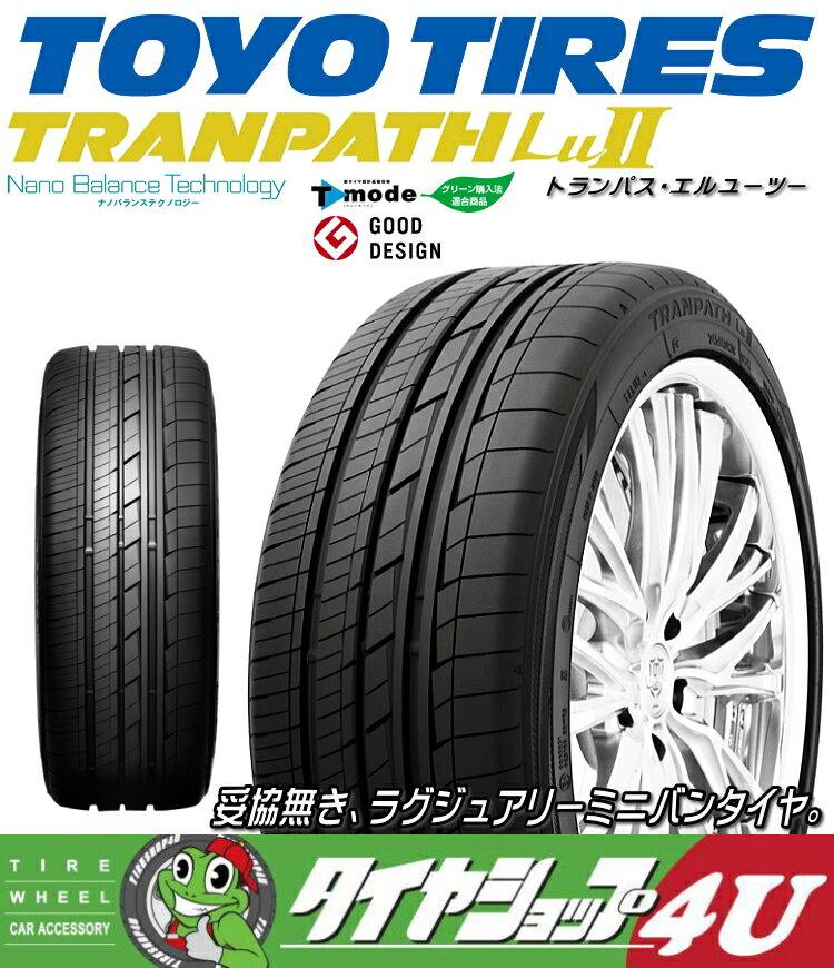 TOYO (トーヨー) TRANPATH Lu2 (トランパス) 235/50R18 235/50-18 2018年製 送料無料 サマータイヤ 夏タイヤ 1本価格 18インチ
