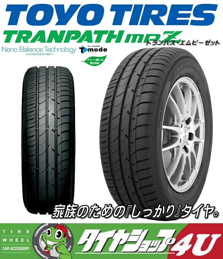 送料無料 2018年製 新品 タイヤ TOYO TIRES mpZ 195/60R16 サマータイヤ トーヨータイヤ トランパス TRANPATH ミニバン専用 1本 195/60-16