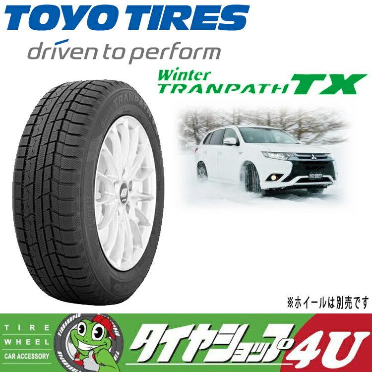 TOYO (トーヨー) Winter TRANPATH TX (ウインタートランパス) 225/55R19 225/55-19 送料無料 スタッドレス 冬タイヤ 1本価格 19インチ ゴムバルブ付