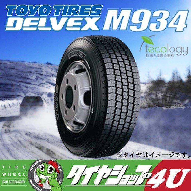 TOYO (トーヨー) DELVEX M934 (デルベックス) 195/85R16 195/85-16 送料無料 スタッドレス 冬タイヤ 1本価格 16インチ
