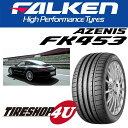 FALKEN AZENIS FK453 235/40R19ファルケン アゼニス エフケー453 新品タイヤ1本価格 正規品
