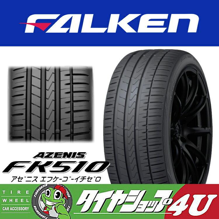 【エントリーでポイント最大40倍!】送料無料 FALKEN AZENIS FK510 285/30R20 ファルケン アゼニス 新品 タイヤ 1本価格 サマータイヤ ラジアルタイヤ 285/30-20