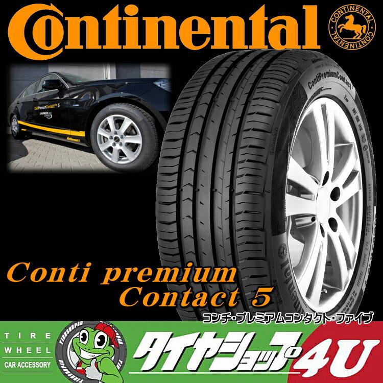 新品 Continental ContiPremiumContact5 195/55R16 サマータイヤ コンチネンタル プレミアムコンタクト5//ラジアルタイヤ単品『シーピーシー5』CPC5