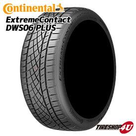 送料無料 新品 Continental EXTREME CONTACT DWS06 PLUS 315/35R20 110Y XL コンチネンタル エクストリーム コンタクト ディーダブルエス 06 プラス DWS06+ サマータイヤ ラジアルタイヤ 単品 1本価格 20インチ 315/35-20 取付対象