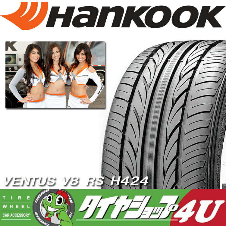 2017年製 新品 HANKOOK VENTUS V8 RS H424 165/45R15 タイヤ単品 ハンコック ベンタス V8