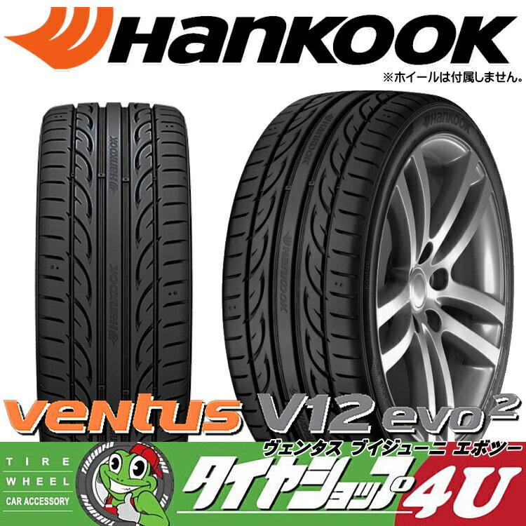 新品 HANKOOK VENTUS V12 evo2 K120 225/45R19 タイヤ単品 ハンコック ベンタス V12