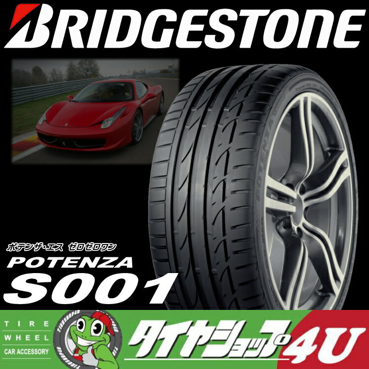 BRIDGESTONE (ブリヂストン) POTENZA S001 (ポテンザ) 235/35R19 91Y XL 235/35-19 送料無料 サマータイヤ 夏タイヤ 1本価格 19インチ