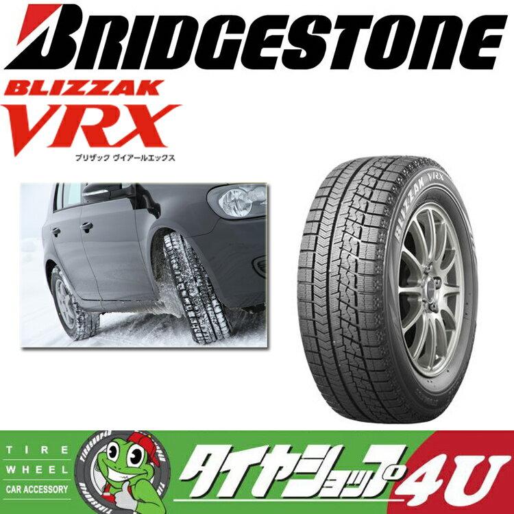送料無料 処分特価 新品 ブリヂストン ブリザック VRX 225/45R18 BRIDGSTONE ウインタータイヤ 新品 スタッドレスタイヤ 2016年製 BLIZZAK 単品 225/45-18 スタッドレス