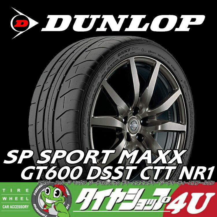 【エントリーでポイント最大40倍!】SP SPORT MAXX GT600 DSST CTT 255/40R20インチ(97Y) E ROF NR1サマータイヤ 単品 SPスポーツ エスピースポーツマックス DUNLOP ダンロップ R35 GT-R専用 フロント ランフラット 送料無料 新品 ラジアルタイヤ