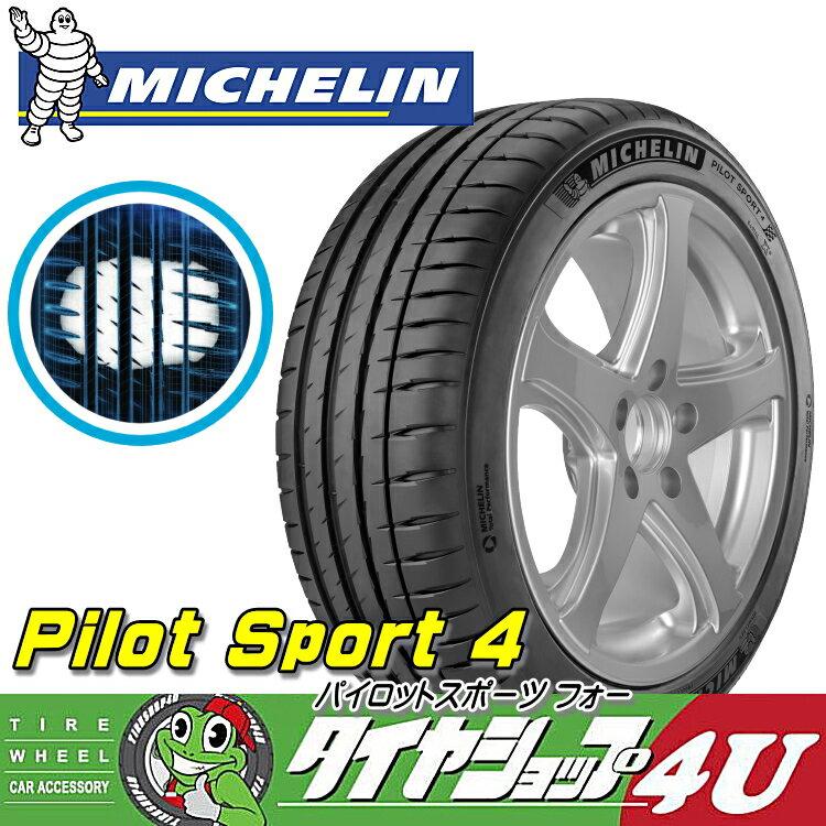 ミシュラン PS4 245/45R18 MICHELIN 新品 ラジアルタイヤ サマータイヤ パイロットスポーツ4 単品 Pilot Sport4