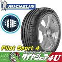 2016年製 ミシュランPS4 275/35R18MICHELIN サマータイヤ パイロットスポーツ4 単品 Pilot Sport4 新品 ラジアルタイヤ