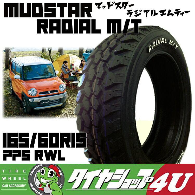 MUDSTAR RADIAL M/T 165/60R15インチマッド MUD ハスラー フレアクロスオーバー ホワイトレター マッドスター 新品 オフロード 165/60-15