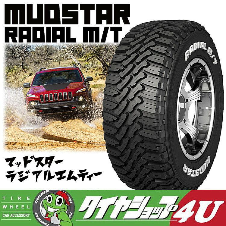 マッドスター 215/70R16インチ 新品 MUDSTAR Radial M/T ラジアルエムティー サマータイヤ オフロードタイヤ マッドタイヤ デリカD:5 エクストレイル アウトランダー ホワイトレター