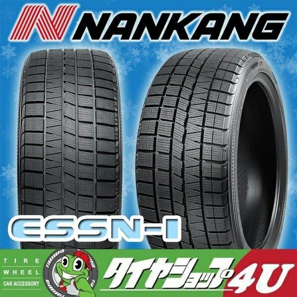 送料無料 処分特価 残り1本 2017年製 新品 NANKANG ESSN1 205/60R16 92Q ナンカン スタッドレス タイヤ 単品 スノータイヤ ESSN-1 205/60-16