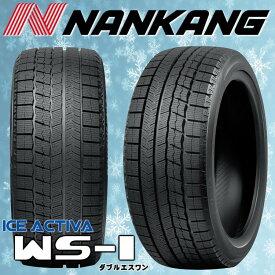 NANKANG (ナンカン) WS-1 WS1 205/60R16 205/60-16 2018年製 送料無料 スタッドレス 冬タイヤ 1本価格 16インチ ESSN1よりWS1