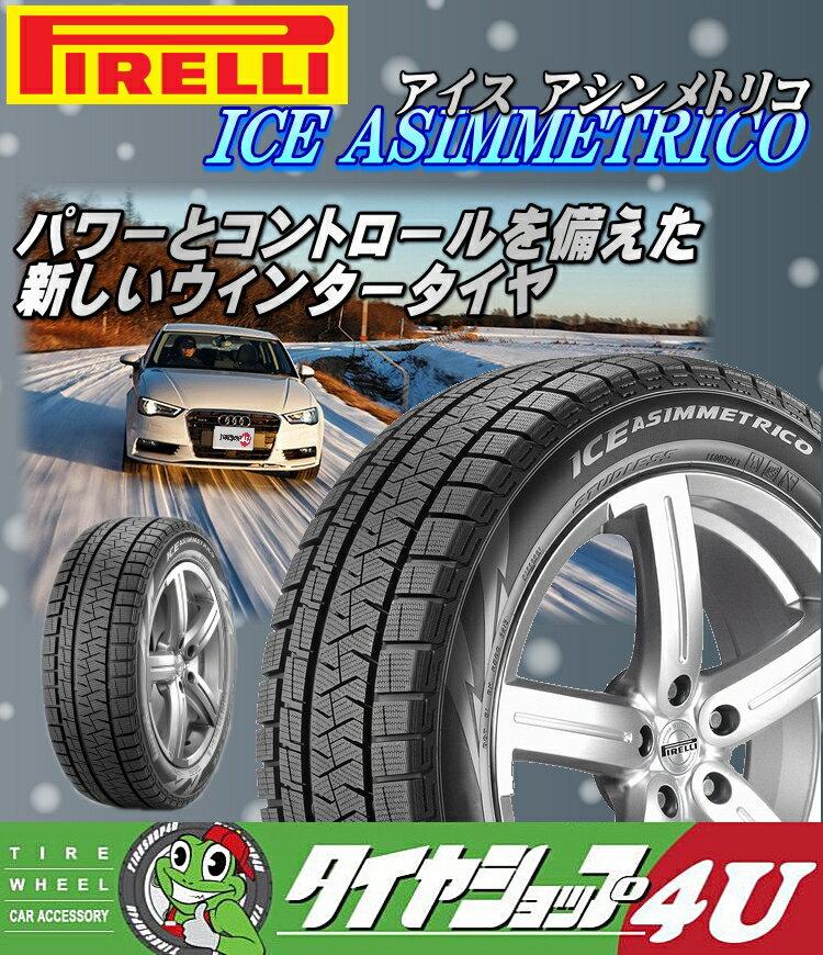 【72時間限定ポイント最大17倍24日10時〜】2017年製造 195/65R15 ピレリ スタッドレス タイヤ アイスアシンメトリコ PIRELLI ICE ASIMMETRICO(左右非対称パターン ウインタータイヤ 単品 冬用タイヤ