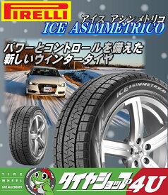 PIRELLI (ピレリ) ICEASIMMETRICO (アイスアシンメトリコ) 255/40R18 255/40-18 2018年製 送料無料 スタッドレスタイヤ 冬タイヤ 1本価格 18インチ