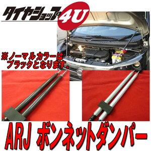 ARJ ボンネットダンパーエスティマ50系  ACR・GSR5# H18/1〜 シルバー/ブラックカーボン・ノーマル BD−T012 トヨタ