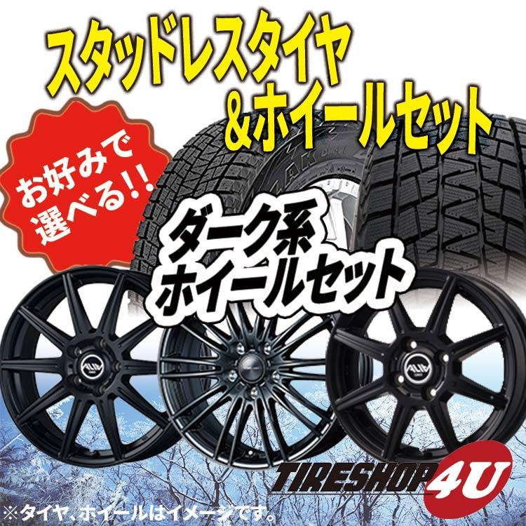 【20日限定ポイント最大10倍】18インチ選べるデザインアルミホイール(ブラック系) レクサス RX、CX-7 など 18×7.5J ブリヂストン ブリザック DM-V2 235/60R18 新品スタッドレスタイヤホイール4本セット価格