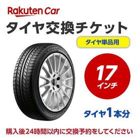 タイヤ交換(タイヤの組み換え) 17インチ - 【1本】 タイヤの脱着・バランス調整込み【ゴムバルブ交換・タイヤ廃棄別】