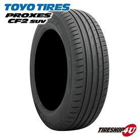 2020年製 送料無料 TOYO (トーヨー) PROXES CF2 SUV (プロクセス) 235/55R18 235/55-18 サマータイヤ 夏タイヤ 1本価格 18インチ 取付対象