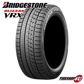 BRIDGESTONE (ブリヂストン) BLIZZAK VRX (ブリザック) 225/55R17 225/55-17 送料無料 スタッドレス 冬タイヤ 1本価格 17インチ 2016年製 日陰倉庫内保管品