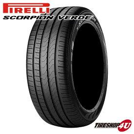 送料無料 新品 タイヤ PIRELLI SCORPION VERDE 285/45R20 XL AO サマータイヤ ピレリ スコーピオンヴェルデ 単品 ラジアルタイヤ アウディ承認タイヤ 285/45-20