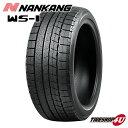 送料無料 新品 NANKANG WS-1 215/55R17 ナンカン ナンカンタイヤ WS1 スタッドレスタイヤ 冬タイヤ 単品 1本価格 215/…