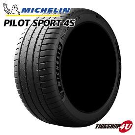 送料無料 新品 MICHELIN PILOT SPORT 4S 225/35R19 (88Y) XL ミシュラン パイロットスポーツ4S PS4S サマータイヤ ラジアルタイヤ 夏タイヤ 1本価格 19インチ 225/35-19 取付対象