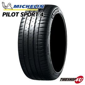 送料無料 新品 MICHELIN PILOT SPORT 4 225/40R18 (92Y) XL ミシュラン パイロットスポーツ4 PS4 サマータイヤ ラジアルタイヤ 夏タイヤ 1本価格 18インチ 225/40-18 取付対象