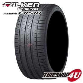 送料無料 FALKEN AZENIS FK510 255/45R20 ファルケン アゼニス 新品 タイヤ 1本価格 サマータイヤ ラジアルタイヤ 255/45-20