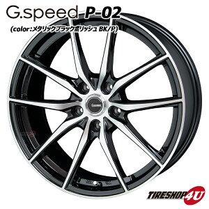 14インチ G.speed P-02 14x4.5J 4/100 +45 メタリックブラックポリッシュ ジースピード P02 軽自動車 ソリオ(MA15系)・デリカD2対応新品アルミホイール単品1本価格4本購入で送料無料