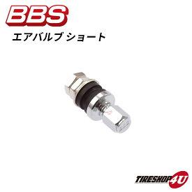 BBS ビービーエス 正規品 エアバルブ ショート 1個価格 AIR VALVE ショート ホイール用エアーバルブ P5615001 56.15.001