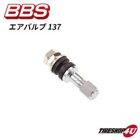 BBS ビービーエス 正規品 エアバルブ 137 1個価格 AIR VALVE 137 ホイール用エアーバルブ P5615006 56.15.006