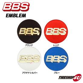 BBS ビービーエス 正規品 φ70 センターキャップ エンブレム リング付き リング無し センターエンブレム BBSホイール用 4個セット ブラック レッド プラチナシルバー ブルー EMBLEM P5624080 P5624119 P5624099 P5624126 P5624173 P5624190