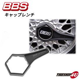 BBS ビービーエス 正規品 キャップレンチ Wrench 小 ブラック BBSホイール専用レンチ 対辺80mm P0923144 09.23.144