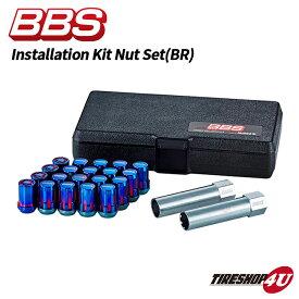 BBS ビービーエス 正規品 インストレーションキット ナットセット ブルーレインボー ホイールナット ロックナットセット M12 P1.5 P1.25 McGard マックガード社製 Installation Kit Nut Set(BR) PLGM15IBR PLGM125IBR