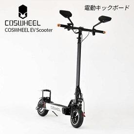 送料無料 E-MOBI 電動キックボード COSWHEEL EV Scooter COS_S キックスクーター ビーチューン 最高速度45km/h 耐荷重100kg 最大走行距離35km PSE規格 ナンバー所得 自賠責加入で公道走行OK