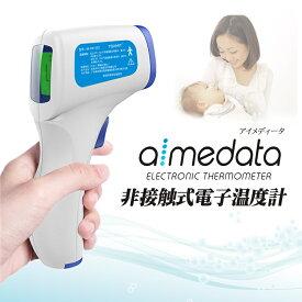 送料無料 非接触式電子温度計 AIMEDATA アイメディータ 非接触 赤外線センサー 大型ディスプレイ メモリー機能付 東亜産業 日本語説明書付属 非接触式温度計