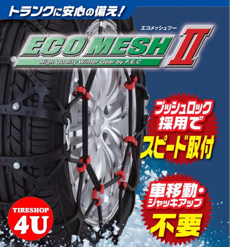 FB01 エコメッシュツー 非金属 タイヤチェーン エコメッシュ2 EcoMesh2 155/65R13 155/55R14 155/70R12 135/80R13
