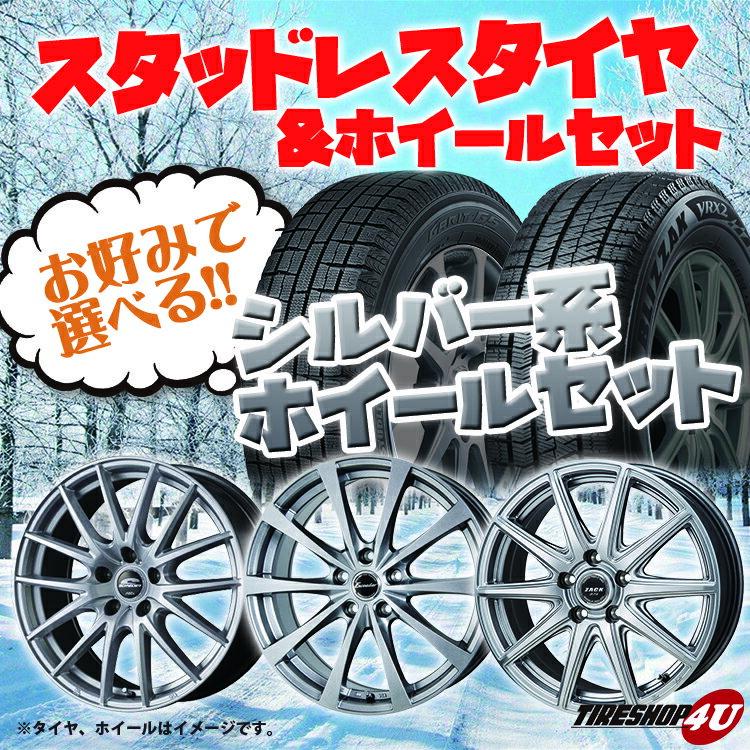 18インチ選べるデザインアルミホイール(シルバー) エスティマ/エリシオン/レガシィB4(BN9)など 18×7.5J ブリヂストン ブリザック VRX2 225/50R18 新品スタッドレスタイヤホイール4本セット価格