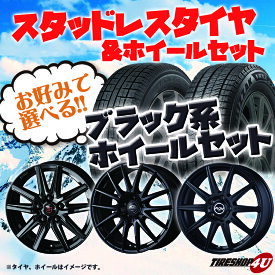 17インチ選べるデザインアルミホイール(ブラック系) ハリアー、アウトバック、CX-5、エクストレイルT32 など 17×7.0J ブリヂストン ブリザック DM-V2 225/65R17 新品スタッドレスタイヤホイール4本セット価格