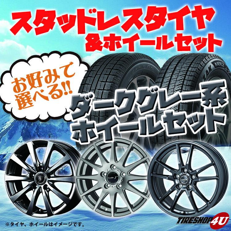 15インチ選べるデザインアルミホイール(ダークシルバー系) ラパン、デイズ、MRワゴン、R1、ピクシス、ミライース、N-ONE など 15×4.5J ブリヂストン ブリザック VRX2 165/55R15 新品スタッドレスタイヤホイール1本セット価格