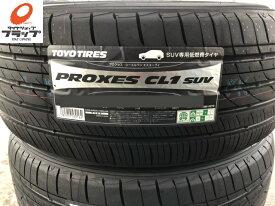 トーヨータイヤ プロクセス CL1 SUV 225/55-19 99V 4本
